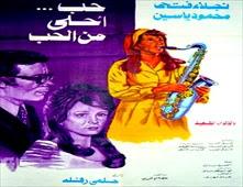 مشاهدة فيلم حب احلى من الحب