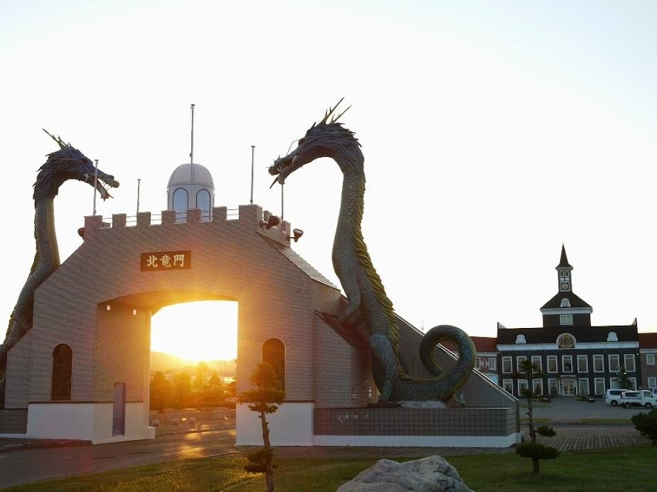 夕陽を浴びる北竜門