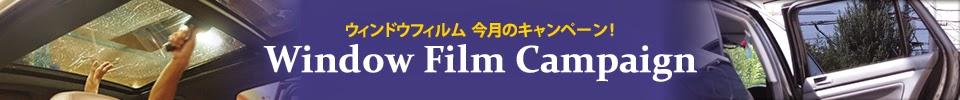 ウィンドウフィルム&透明断熱フィルム施工が超破格キャンペーンはコチラをクリック