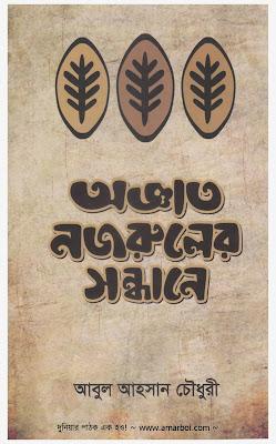 Ognato Nazruler Sandhane Dr Abul Ahsan Choudhury t4e5r4h6nuhd5h7
