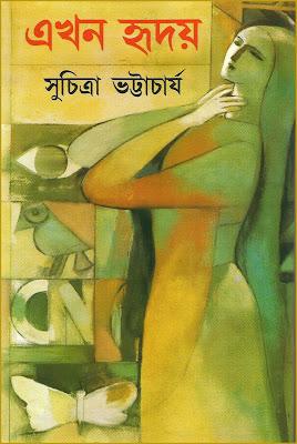 Ekhon Hridoy - Suchitra Bhattacharya