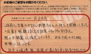 ビーパックスへのクチコミ/お客様の声:ROAR 様(京都市西京区)/三菱 ekワゴン
