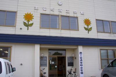 北竜町商工会館