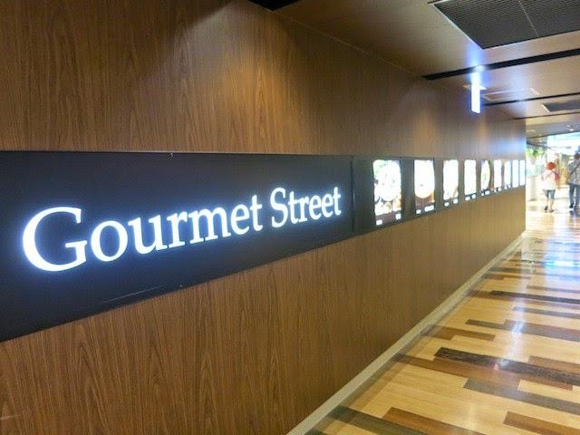 グルメストリートの看板