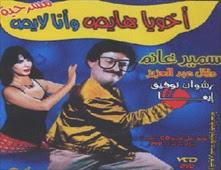 مسرحية اخويا هايص وانا لايص