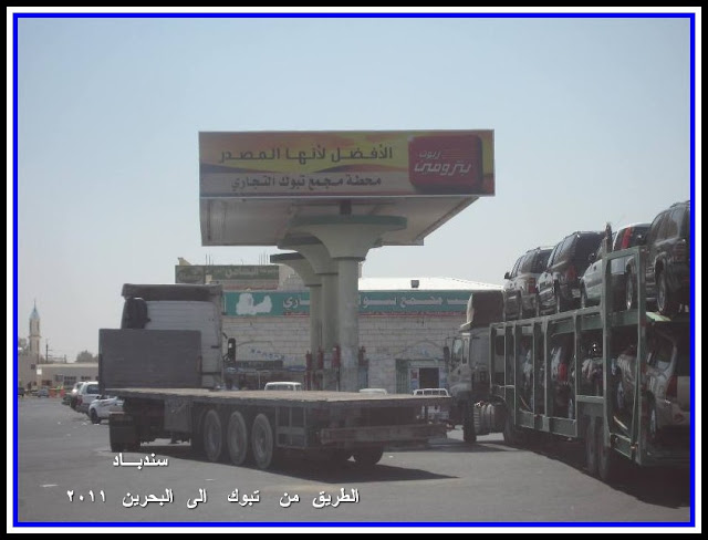 البحرين سندبـاد IMG_1699.JPG