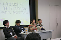 [Party1] 平鍋健児さん、天野良さん、本間直人さん、前川直也さん、西丈善さん(進行) -- パネルディスカッション