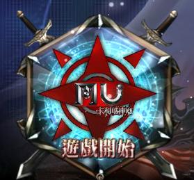 MU大天使之劍MU官網_MU奇蹟來了_G妹遊戲MU