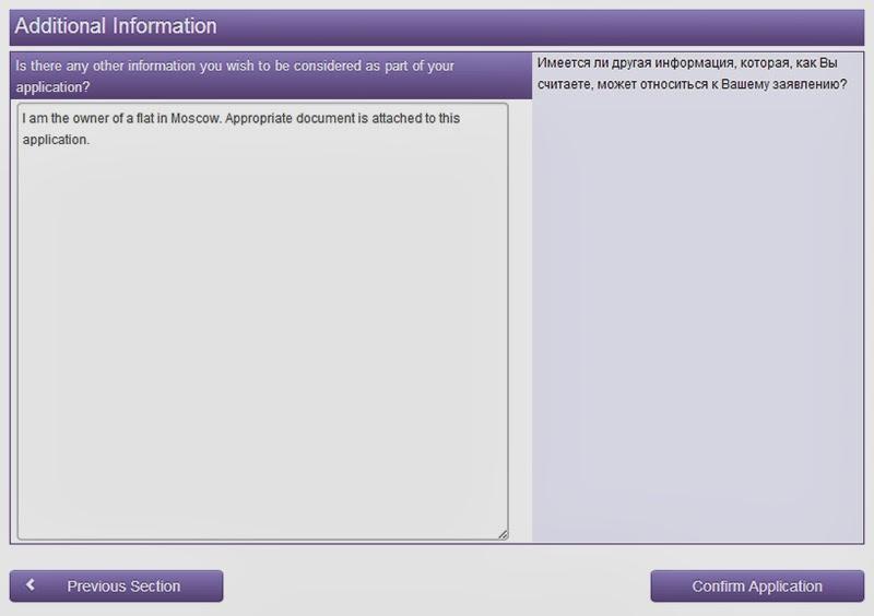 Анкета на визу в Великобританию - образец заполнения