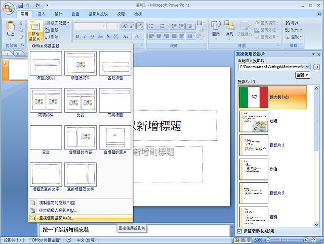 PowerPoint 2007 重複使用投影片