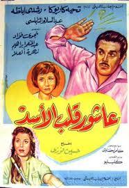 مشاهدة فيلم عاشور قلب الاسد
