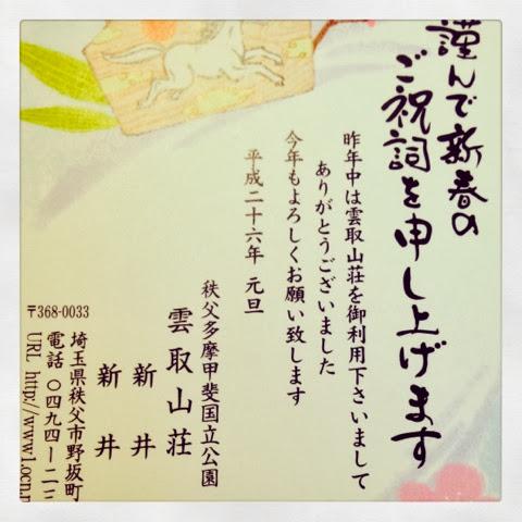 雲取山荘からの年賀状