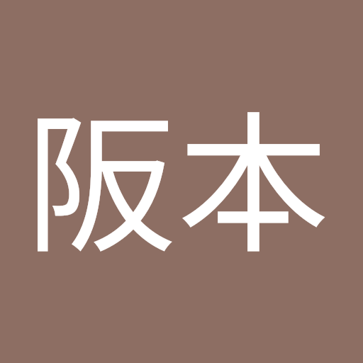 阪本亜由実