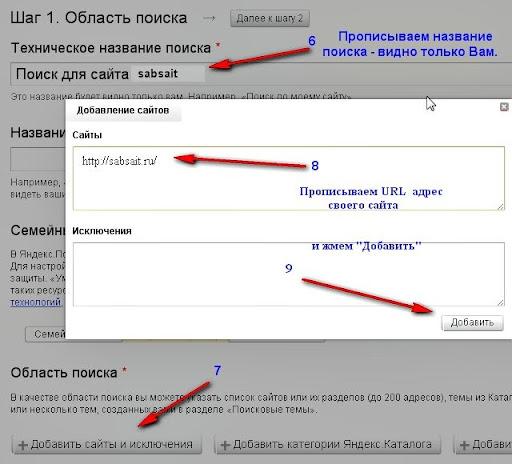 Добавить сайты в поиск