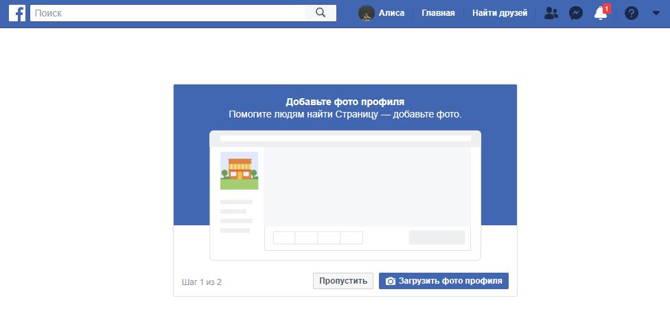 Настройка публичной страницы в Facebook