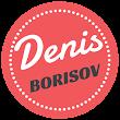 Денис Б
