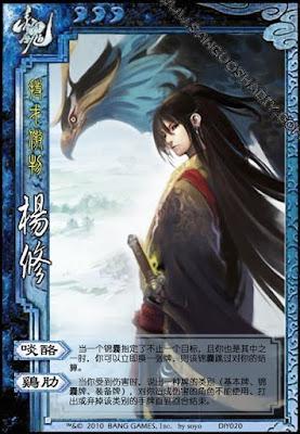 Yang Xiu
