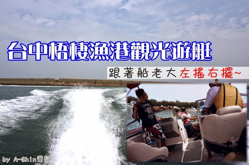 台中梧棲港搭遊艇囉!沒玩過的人快跟上阿新腳步,這次要介紹遊艇之一的快艇體驗~