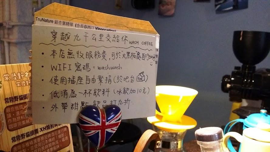 台北美食推薦-【穿越九千公里交給你】洗衣咖啡館(食尚玩家介紹)