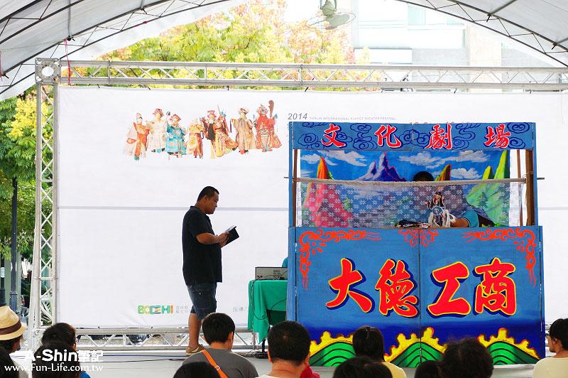 2014雲林國際偶戲節21