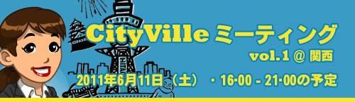 CityVilleミーティングvol.1 @関西を開催します!