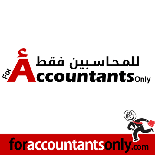 للمحاسبين فقط For Accountants Only
