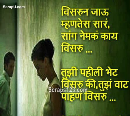 Marathi Love Sad Sms Wallpaper Love Quotes