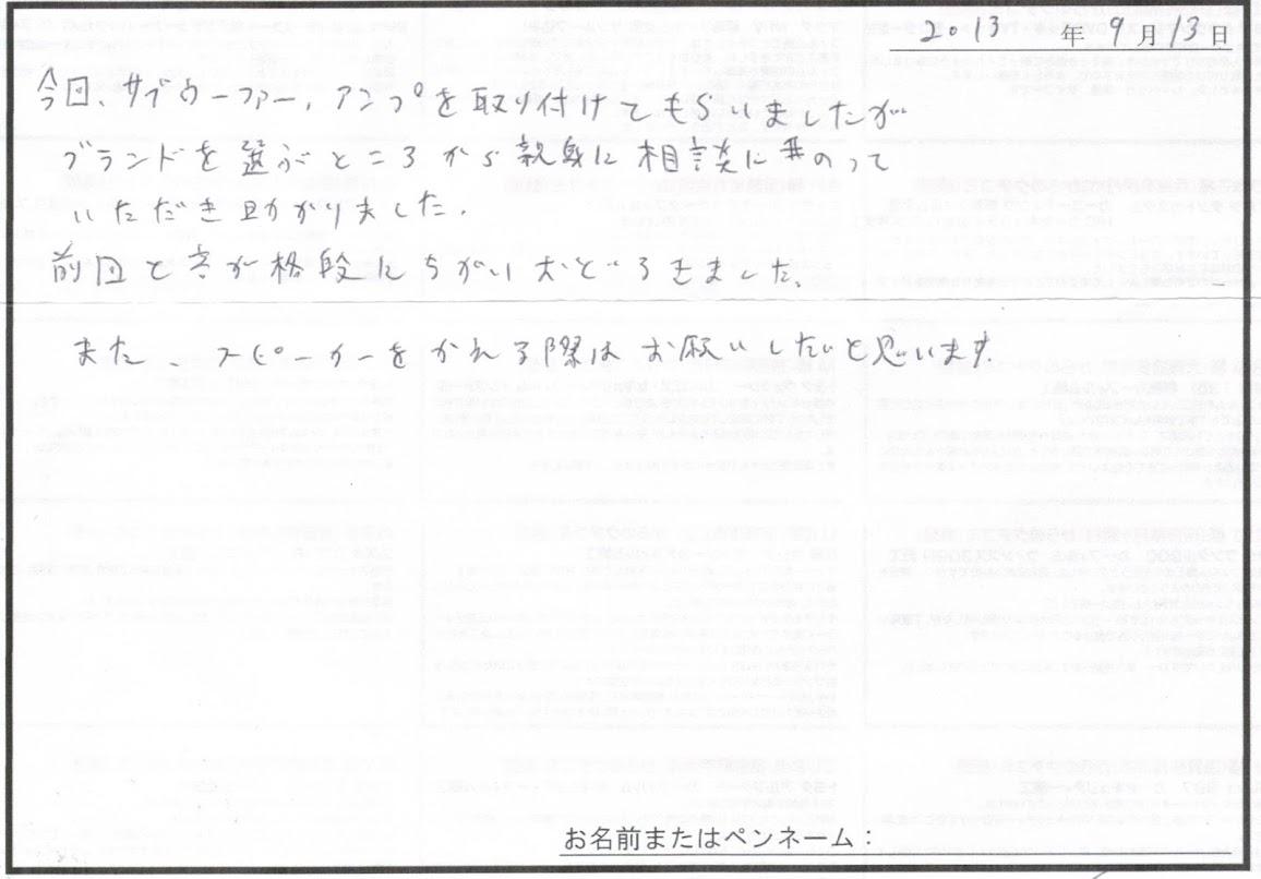 ビーパックスへのクチコミ/お客様の声:匿名希望 様(京都市)/ハリアー