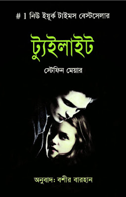 Twilight Stephenie Meyer Bangla Onubad Boshir Barhan