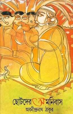 Chhotoder Omnibus - Abanindranath Tagore