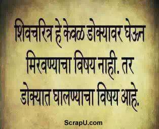 Shivaji ka charitra dil me basa kar jine ke yogya hai - Shivaji pictures