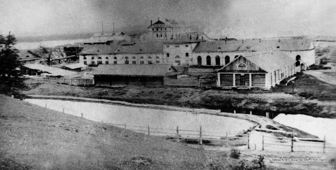 zavod_aleksandrovsky_1905.jpg