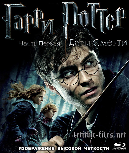 Гарри Поттер и Дары смерти: Часть 1 / Harry Potter and the Deathly Hallows: Part 1 (2010) BD Remux + BDRip 1080p/720p + HDRip