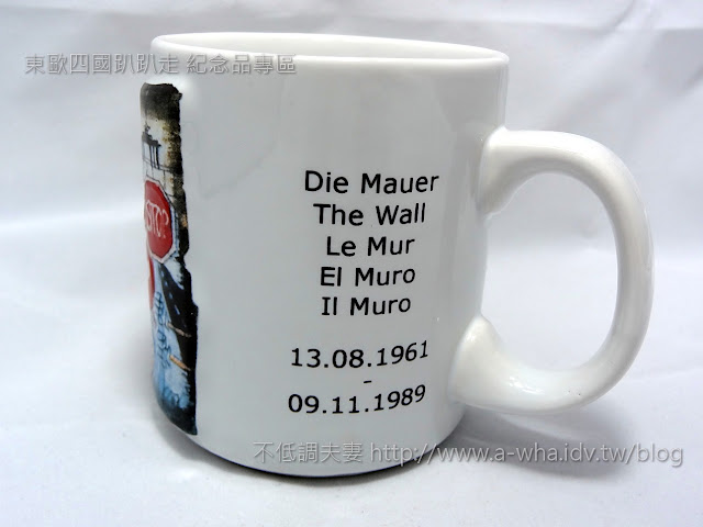 【東歐旅遊】購物指南必買紀念品特輯:Germany德國柏林圍牆咖啡杯~馬克杯遊世界系列