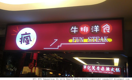 120611瘋牛排(光復店)withQplusTeam003.jpg