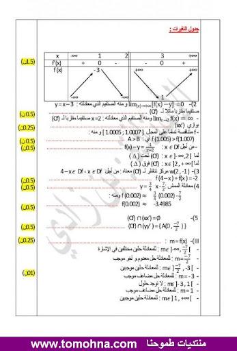 الاختبار الثاني في الرياضيات للسنة الثانية ثانوي شعبة علوم تجريبية مع التصحيح - نموذج 5 - 8-4.jpg