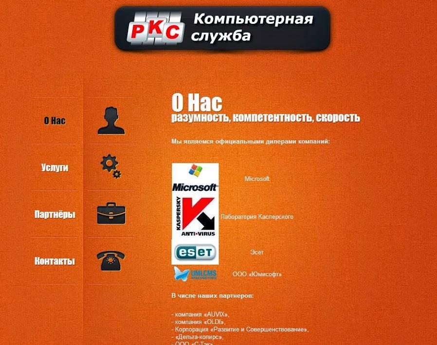 r-c-s.ru