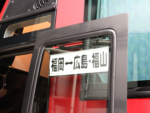 JR九州バス「広福ライナー」夜行便 748-06556 入口行先表示