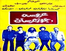 فيلم عروسة و جوز عرسان