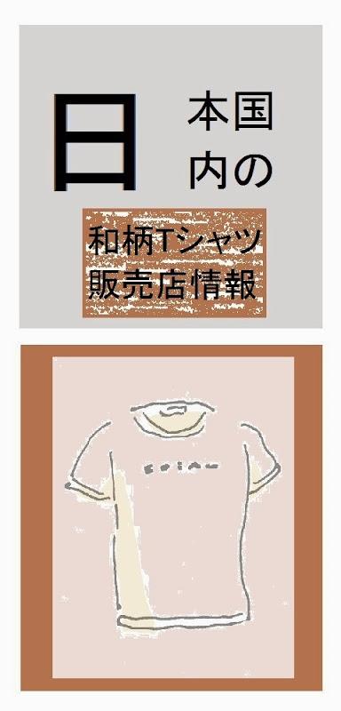 日本国内の和柄Tシャツ販売店情報・記事概要の画像