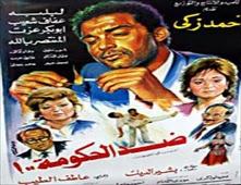 مشاهدة فيلم ضد الحكومة