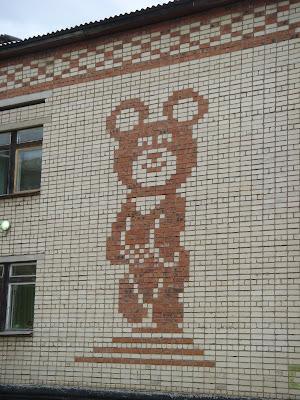 学校の壁のミーシャ