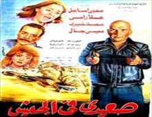 فيلم صعيدي فى الجيش