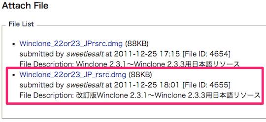 wincloneの日本語化ファイルのダウンロード