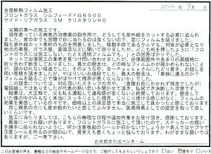 ビーパックスへのクチコミ/お客様の声:M.T 様(京都府舞鶴市)/トヨタ ラウム