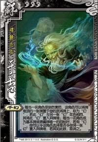 Yu Ji 2