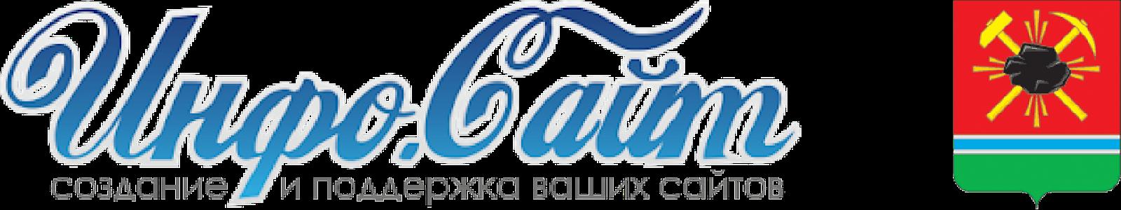 Ленинск-Кузнецкий 🌍 Новости : Информационный агрегатор Инфо-Сайт