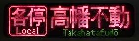 京王電鉄 各停 高幡不動き1 都営10-300R形