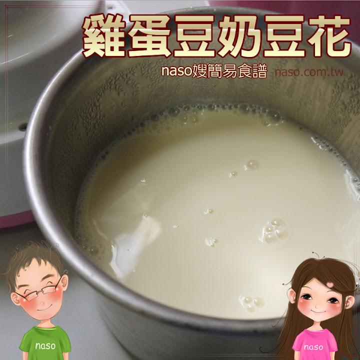 【naso簡易食譜】自製天然健康的「雞蛋豆奶薑汁豆花」
