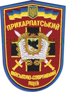 Прикарпатський військово-спортивний ліцей/ тк. малина/ нарукавна емблема